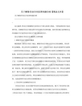 关于解除劳动合同法律问题分析【精品文库】