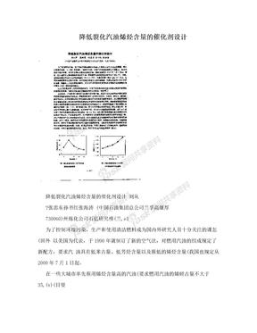 降低裂化汽油烯烃含量的催化剂设计