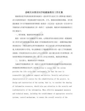 嘉峪关市教育局学校健康教育工作汇报