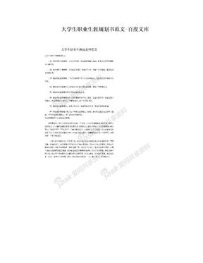 大学生职业生涯规划书范文-百度文库