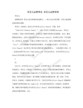 香奈儿品牌理念 香奈儿品牌资料