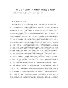 西安人事纠纷律师:劳动合同终止经济补偿的计算