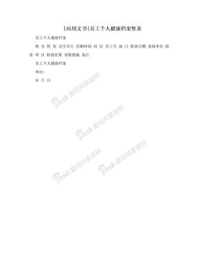 [应用文书]员工个人健康档案竖表