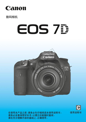 佳能EOS 7D