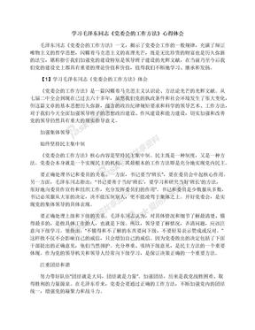 学习毛泽东同志《党委会的工作方法》心得体会