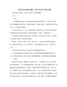 高中语文议论文题目_高中语文作文范文网