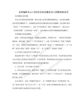 怎样编辑Word文档里页眉页脚及其上的横线和水印
