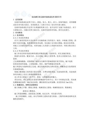 铁路工程钻孔灌注桩反循环钻机成孔作业指导书_secret