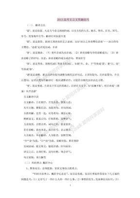 2013高考语文文言文阅读_答题技巧[教师版]
