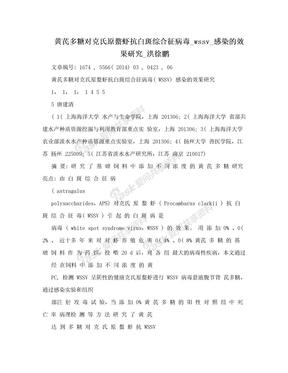 黄芪多糖对克氏原螯虾抗白斑综合征病毒_wssv_感染的效果研究_洪徐鹏