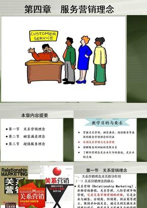 第4章服务营销理念ppt课件