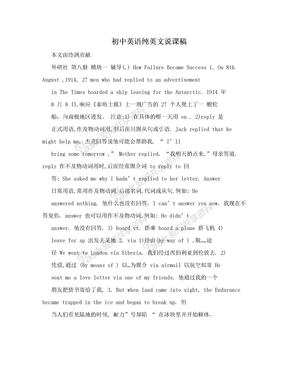 初中英语纯英文说课稿