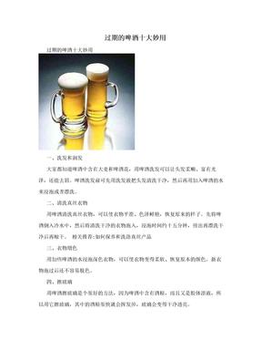 过期的啤酒十大妙用
