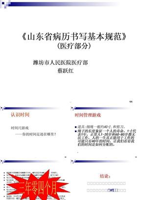 山东省病历书写基本规范ppt课件