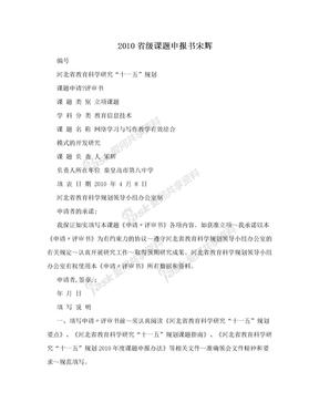 2010省级课题申报书宋辉