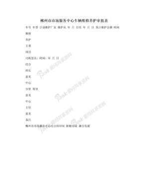 郴州市市场服务中心车辆维修养护审批表