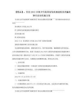 【精品】:佳县2012乡镇卫生院国家免疫规划疫苗查漏补种月活动实施方案