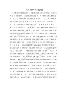 毛泽东照片背后的故事