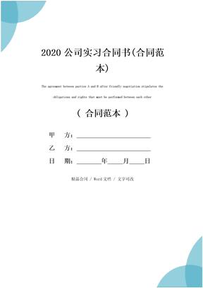 2020公司实习合同书(合同范本)