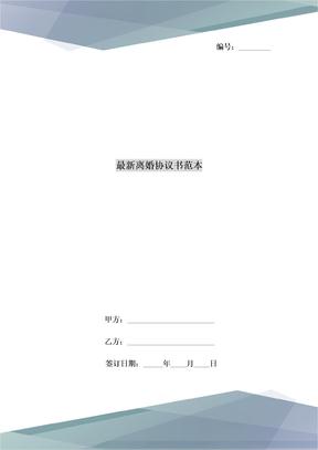 最新离婚协议书范本