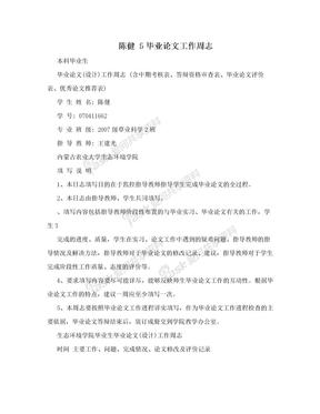 陈健 5毕业论文工作周志
