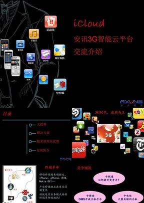 3G智能云平台介绍