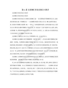 【doc】太原钢汇贸易有限公司简介