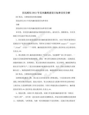 县民政局2013年党风廉政建设目标和责任分解