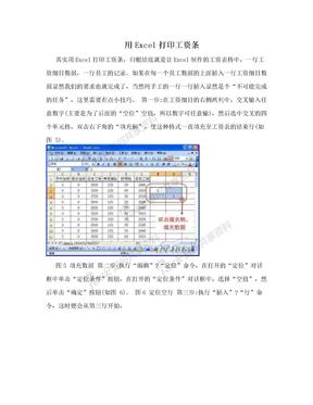 用Excel打印工资条