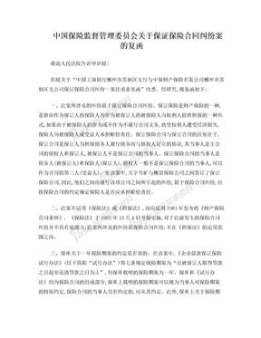 中国保险监督管理委员会关于保证保险合同纠纷案的复函