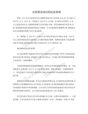 企业签劳动合同注意事项(精)