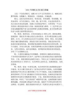 2021年国庆文艺汇演主持稿