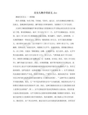 历史人物介绍论文.doc