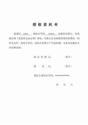 无犯罪记录证明授权委托书.doc