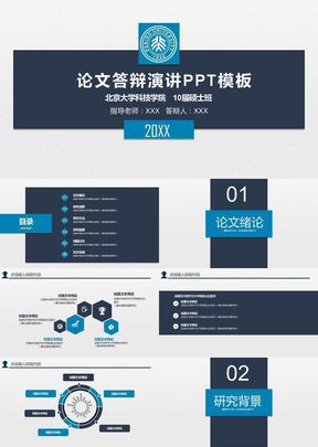 研究生毕业论文答辩PPT模板-PPT课件