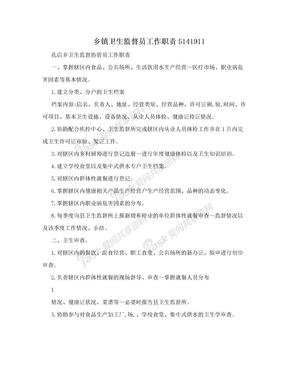 乡镇卫生监督员工作职责5141911