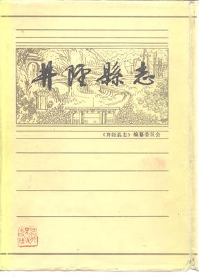 河北省 井陉县志
