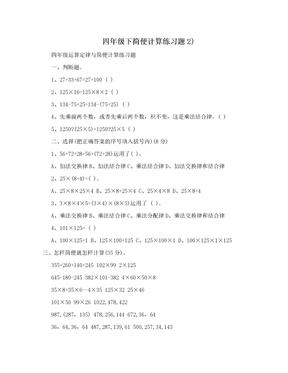 四年级下简便计算练习题2)