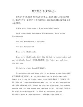考研德语作文