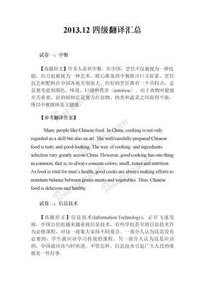 2013.12 四级翻译真题汇总