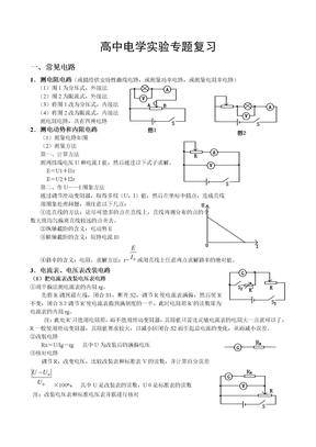高中电学实验专题复习考试