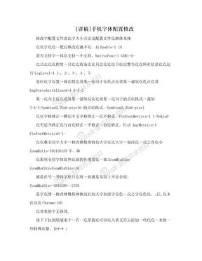 [讲稿]手机字体配置修改
