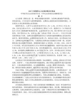 2007中国慢性心力衰竭诊断治疗指南