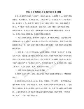 县国土资源局创建无烟单位申报材料