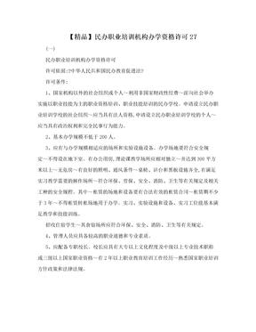 【精品】民办职业培训机构办学资格许可27