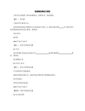 标准格式单位介绍信