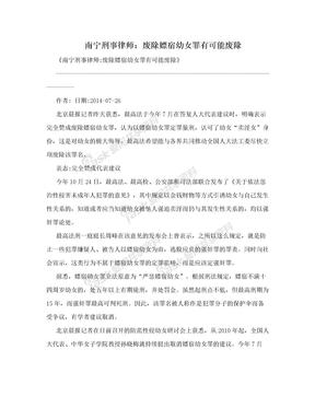 南宁刑事律师:废除嫖宿幼女罪有可能废除