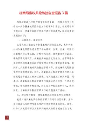档案局廉政风险防控自查报告3篇