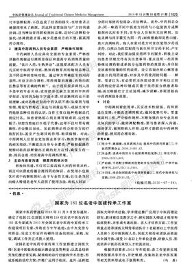 国家为181位名老中医建传承工作室