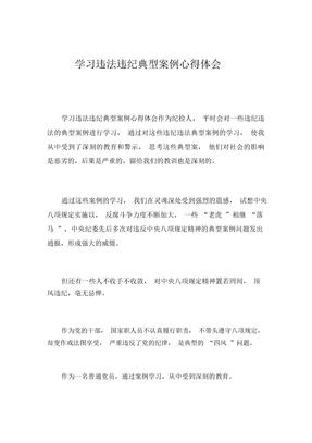 学习违法违纪典型案例心得体会_9033